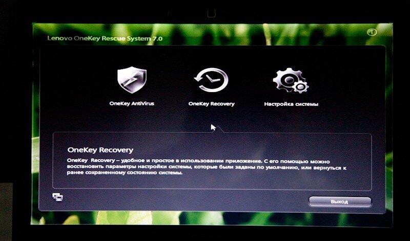 Lenovo OneKey Recovery 7 0 Восстановление