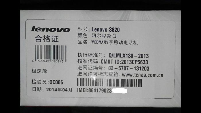 скачать прошивку для Lenovo S820 торрент - фото 6
