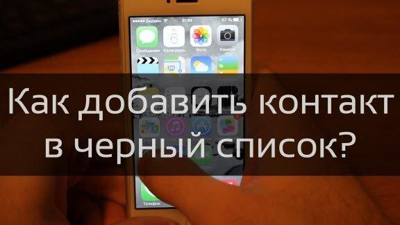 «черный список» на смартфоне Леново