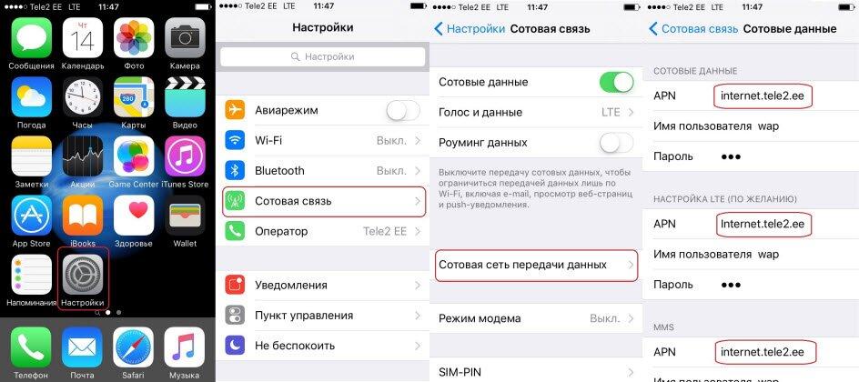 Как сделать мобильный интернет на телефоне